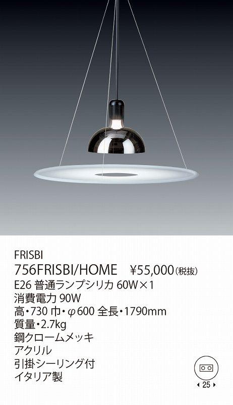 ヤマギワ YAMAGIWA ペンダント FLOS FRISBI 756FRISBI/HOME
