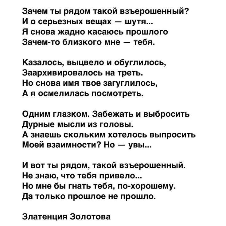 97 отметок «Нравится», 2 комментариев — Лучшие Стихи (@poetry_page) в Instagram: «✏️✒️»