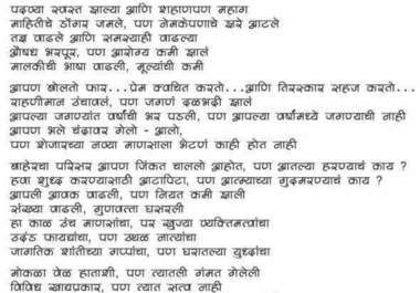 My Pet Dog Essay In Marathi - Experts' opinions