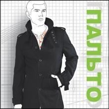 Технологическая последовательность пошива мужского пальто