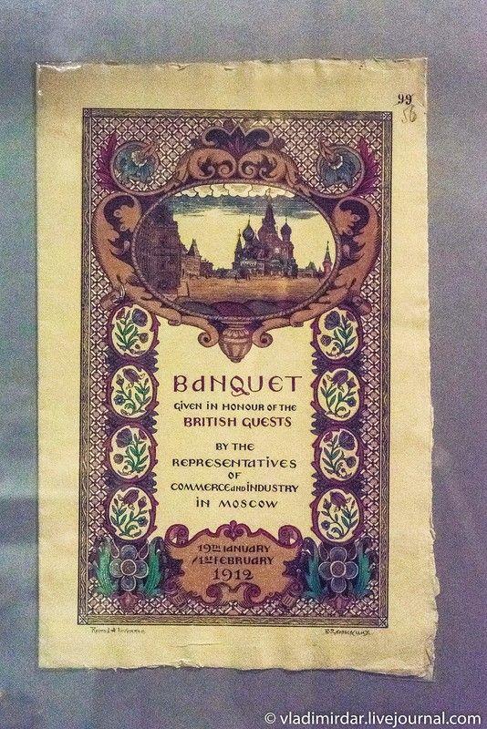 Меню обеда данного городским самоуправлением в честь британской парламентской делегации 18 января 1912 года. Россия. Москва.
