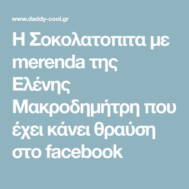 Η Σοκολατοπιτα με merenda της Ελένης Mακροδημήτρη που έχει κάνει θραύση στο facebook