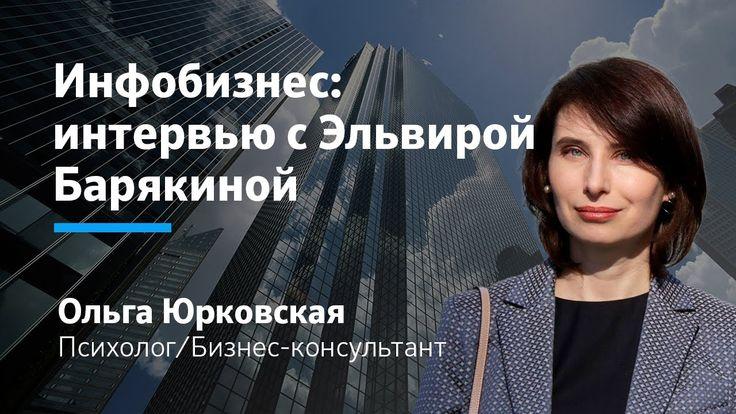 Инфобизнес: интервью с Эльвирой Барякиной    Ольга Юрковская