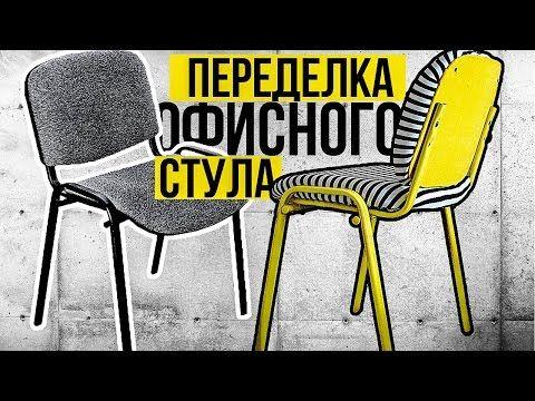 Переделка старого офисного стула в стильный объект интерьера / Декор / ВТОРАЯ УЛИЦА