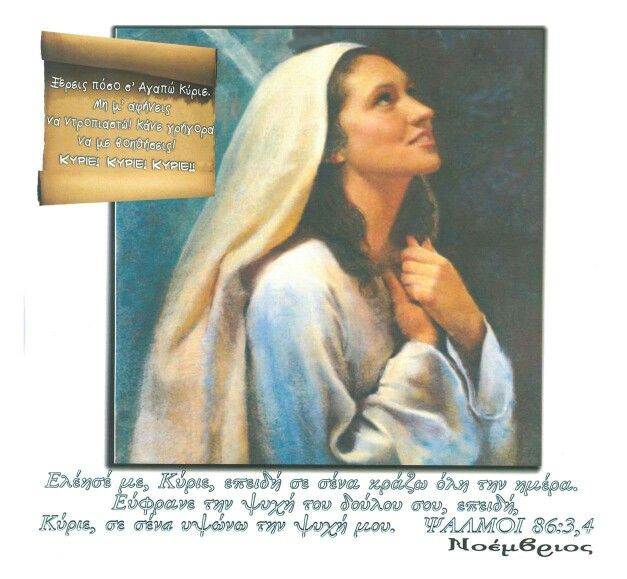 Xaoa/Psalm86:3-4/November/Have mercy on me Lord,for I call to you all day long…