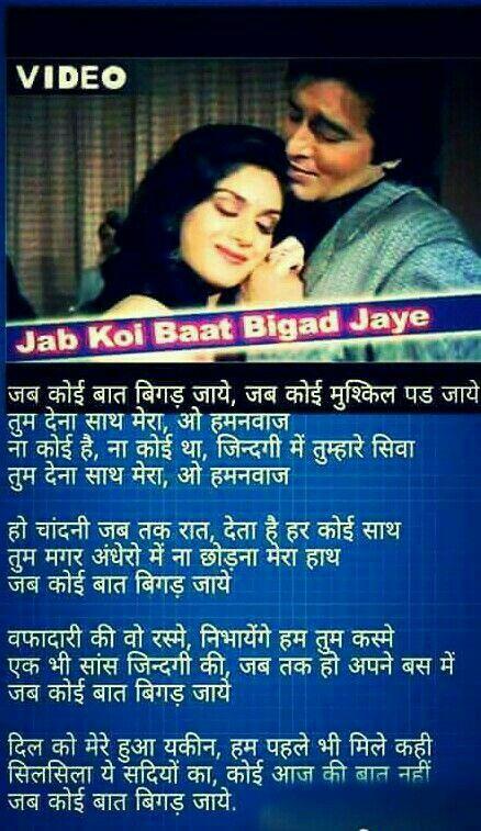 Beautiful love songs lyrics hindi