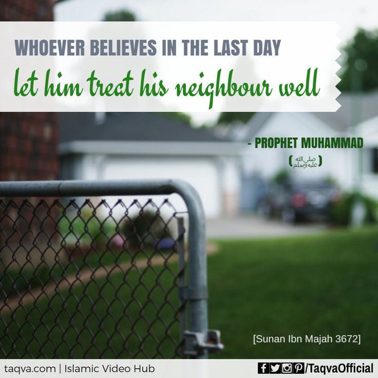 """It was narrated from Abu Shuraih Al-Khuzai that the #Prophet(ﷺ) said: """"Whoever believes in the Last Day, let him treat his #neighbour well. Whoever believes in #Allah and Last Day, let him honor his guest. Whoever believes in Allah and the Last Day, let him say something good or else remain silent"""" [Sunan Ibn Majah 3672] #islam #hadith #prophetmuhammed #prophetmuhammad #islamicteachings #islamic #reminder #sunnah #muslim #teachings #lifestyle #righteous #character #good #humanity #neighbors"""