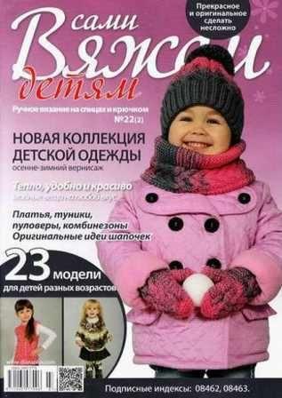 В этом блоге можно бесплатно скачать журналы по вязанию,рукоделию,вышивке.