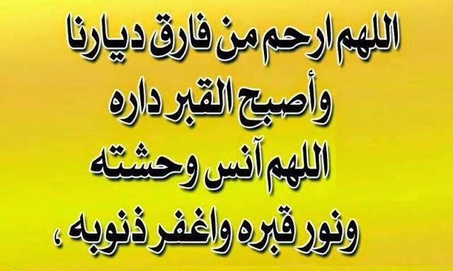 مدونه فركش أفضل دعاء للميت بالرحمة والمغفرة Calligraphy Arabic Calligraphy Arabic
