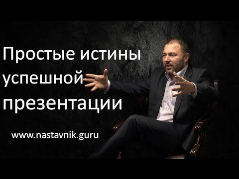 Простые истины успешной презентации! Урок № 22 Евгений Барболин