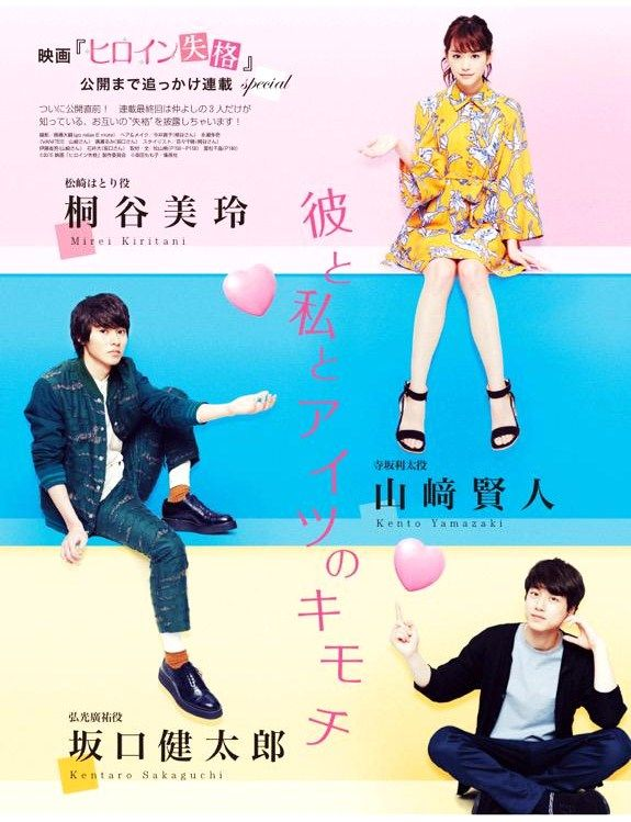 "Mirei shows 44 hairstyles in this movie.   [Trailer, long ver.(movie x manga x Theme song)] Aug/15/'15 http://www.youtube.com/watch?v=8ebyrObQVFA   Kento Yamazaki, Mirei kiritani, Kentaro Sakaguchi, J live-action movie of manga, romcom ""Heroine Shikkaku (No Longer Heroine)"". Release: 09/19/2015."