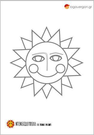 Ζωγραφίζουμε μέσα στο πλαίσιο τον Ήλιο της ντενεκεδούπολης