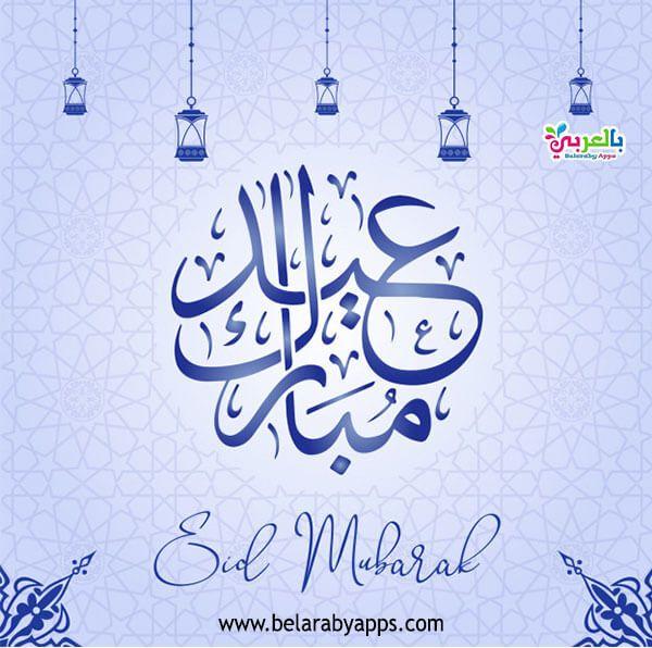 أجمل صور تهنئة عيد الأضحى المبارك 2020 رمزيات خروف العيد بالعربي نتعلم Eid Mubarak Eid Al Adha Greetings Eid Mubarak Greetings
