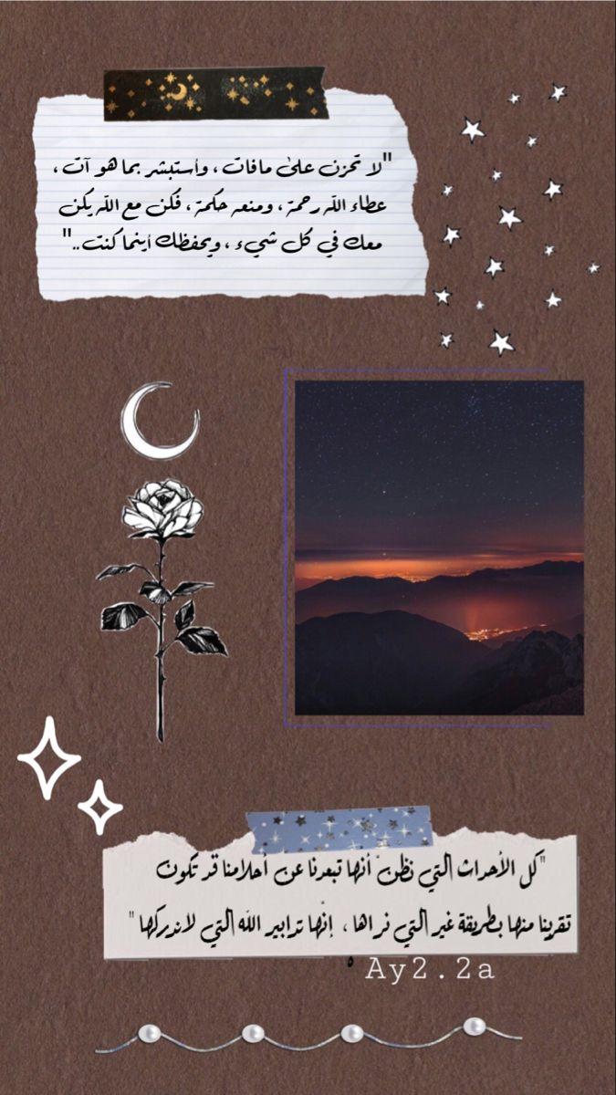 اقتباسات دينية ادعية ملصقات قصاصات ستوري سناب انستا Love Quotes Wallpaper Cute Quotes About Me Quotes For Book Lovers