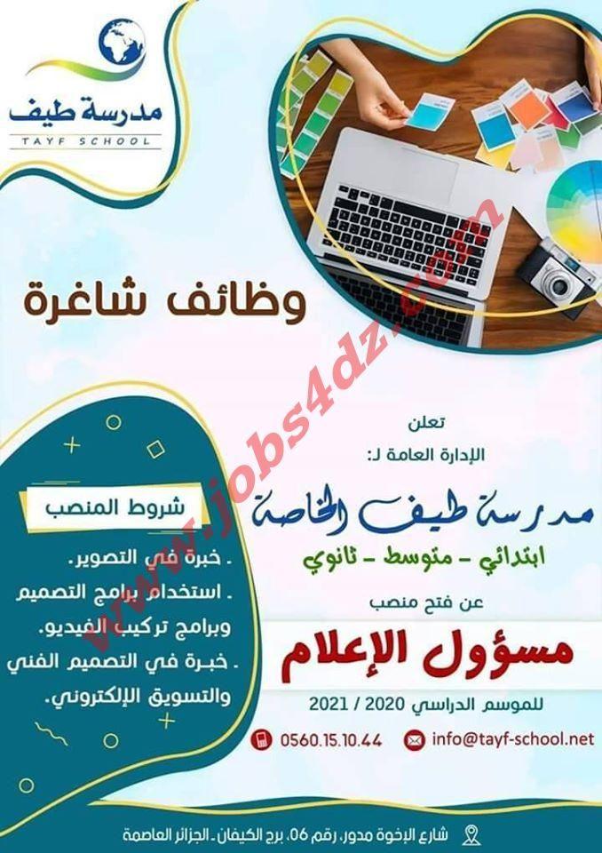 اعلان عن توظيف بمدرسة خاصة متواجدة بالجزائر العاصمة School Info 10 Things