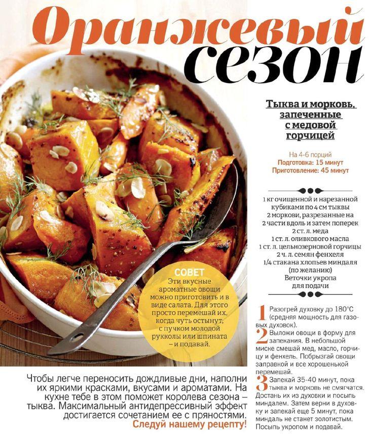 запеченная морковь с тыквой