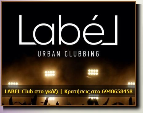 Dream City Club Athens in Gazi area. Vip Club for those who know