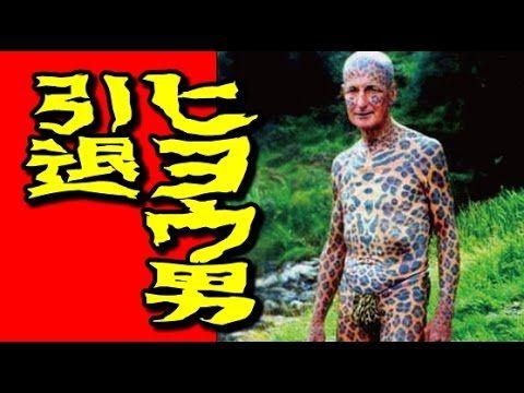 【衝撃】全身ヒョウのタトゥー男、森の暮らしから引退を決意する 怖い話のため閲覧注意 【恐怖のサイコパス】 - YouTube