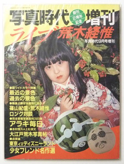 ライブ荒木経惟 写真時代増刊