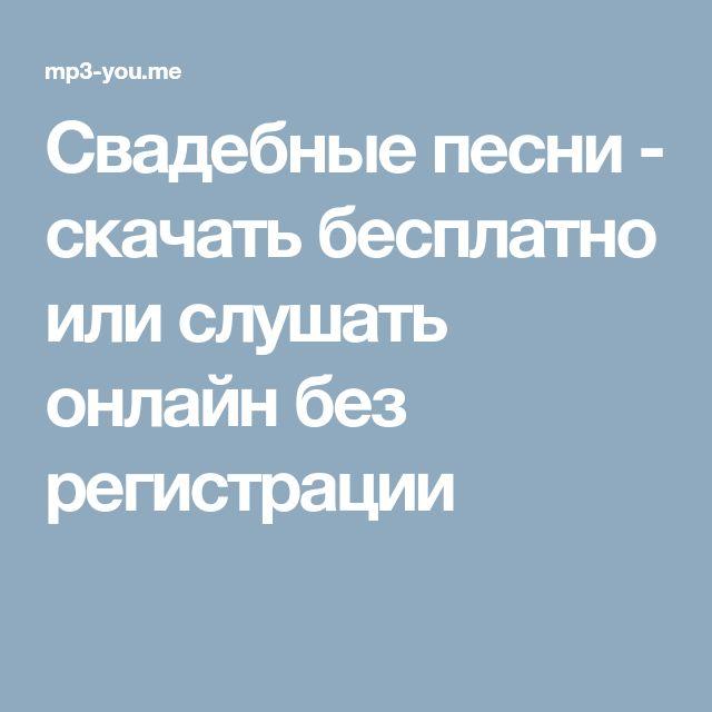 Песни русские свадебные скачать бесплатно