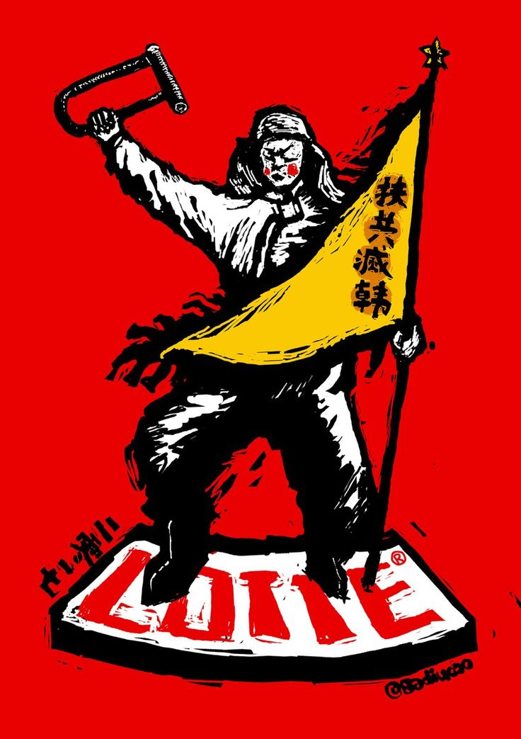 Frustrated by US Anti-Ballistic Missile System, China Punishes Korean Retailer Lotte