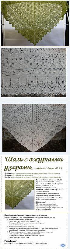"""Схема """"Шаль с ажурными узорами"""" / Вязание спицами / Вязание для женщин спицами. Схемы"""