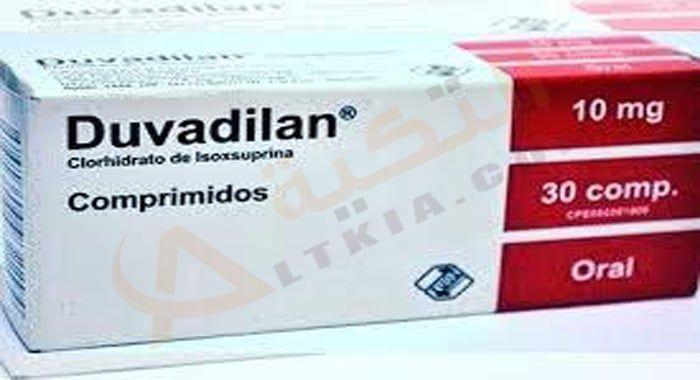 ي ستخدم دواء دوفاديلان Duvadilan في علاج اضطرابات الدورة الدموية حيث يحتوي هذا الدواء على المادة الفعالة ايزوكسيرين والتي تعمل على Convenience Store Products
