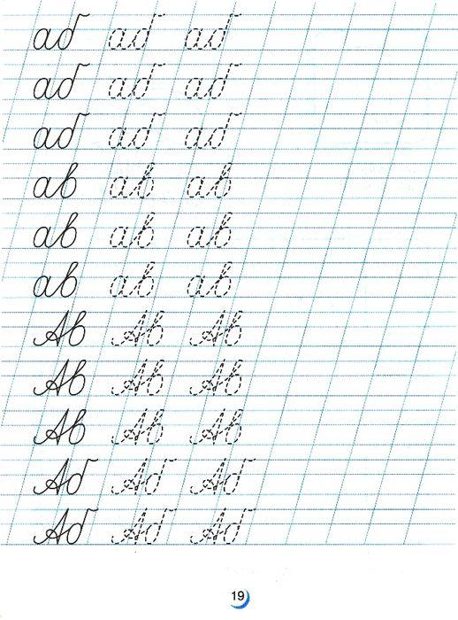 Прописи для дошкольников. Учимся писать буквы и цифры.. Обсуждение на LiveInternet - Российский Сервис Онлайн-Дневников