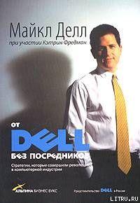 Майкл Делл От DELL без посредников. Стратегии, которые совершили революцию в компьютерной индустрии скачать книгу fb2 txt бесплатно, читать текст онлайн, отзывы