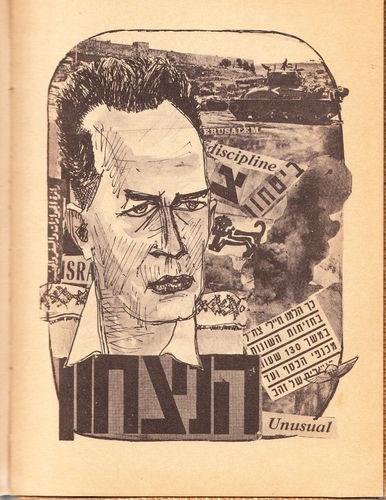 illustration for a book with Haiym Hefer following the 1967 war, a portrait of the late Yitzhak Rabin, who was then the commander of Israeli army.