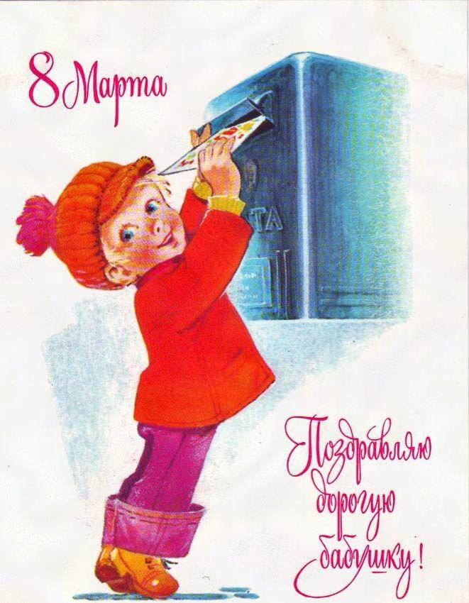 Ностальгия. Открытки СССР с праздником 8 марта.