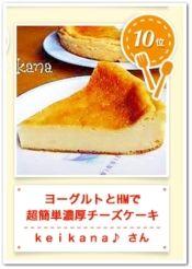 楽天が運営する楽天レシピ。ユーザーさんが投稿した「ヨーグルトとHMで超簡単濃厚チーズケーキ」のレシピページです。クックパットで『ホットケーキミックス』検索NO.1になり、NHK『あさイチ』で紹介&家族全員でテレビ出演させていただきました☆ボール1つでできる超簡単レシピ♪。チーズケーキ。プレーンヨーグルト,ホットケーキミックス,お好みのジャム 又は砂糖,卵,サラダ油