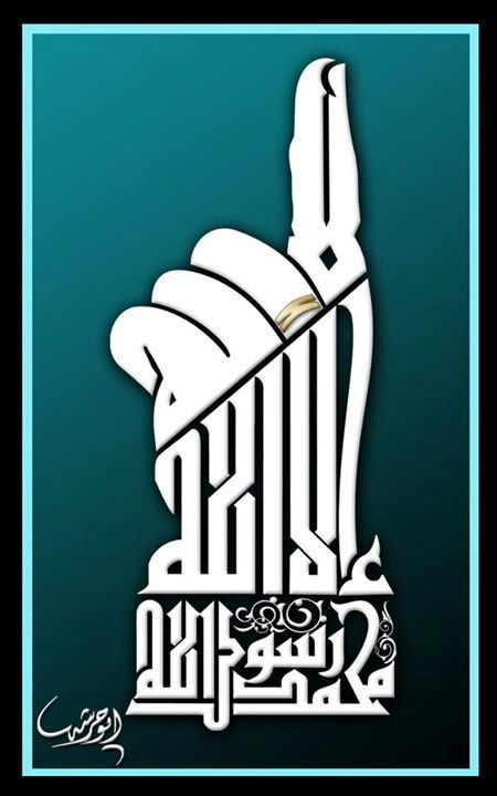 ﻻ إله إﻻ الله محمد رسول الله ❤