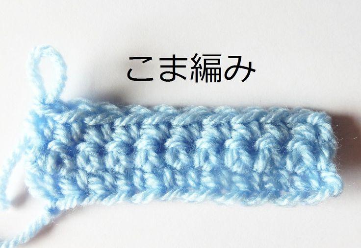 こま編みの編み方:かぎ編みの基本 How to Crochet