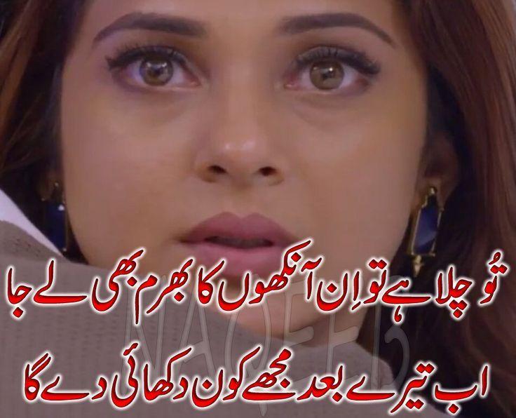 Aankhen Shayari In Urdu Poetry Urdu Poetry Urdu Aansu shayari stains is an everyday issue of sad people certainly to several love heartbroken people. aankhen shayari in urdu poetry urdu