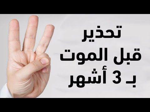 علامات الموت تظهر على الميت قبل موته بثلاثة أشهر يجب أن تعرفها Youtube Youtube Keep Fit Peace Gesture