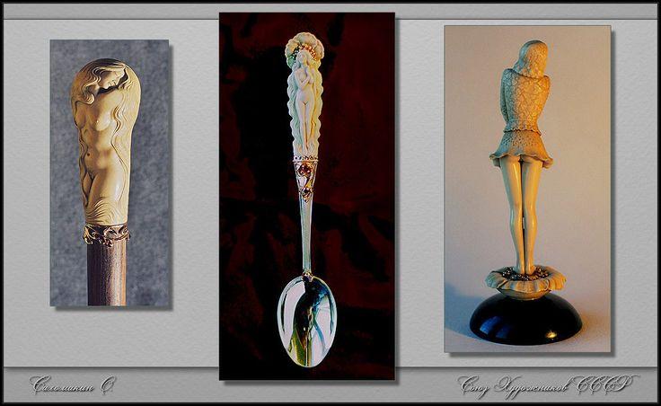 Трость, ложка, статуэтка - Россия Хотьково Саломакин О. . кость - бивень мамонта, серебро, золото, резьба.