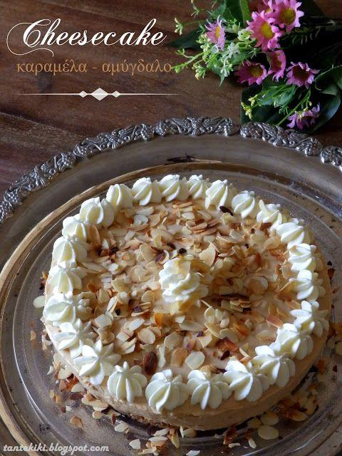 Cheesecake με καραμέλα & αμύγδαλο - Tante Kiki