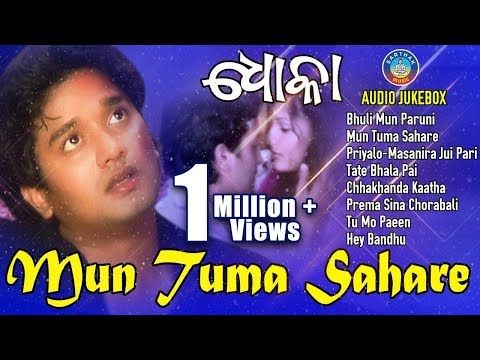 odia song mp3 - YouTube   Nabin  Kumar in 2019   Audio songs, Mp3