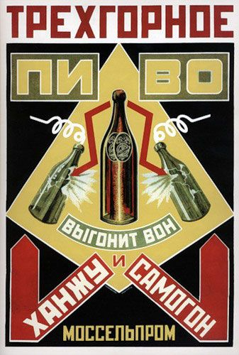 'Tryohgornoe beer: will beat hypocrisy and homemade alcohol'  Moscow local government poster (1925)