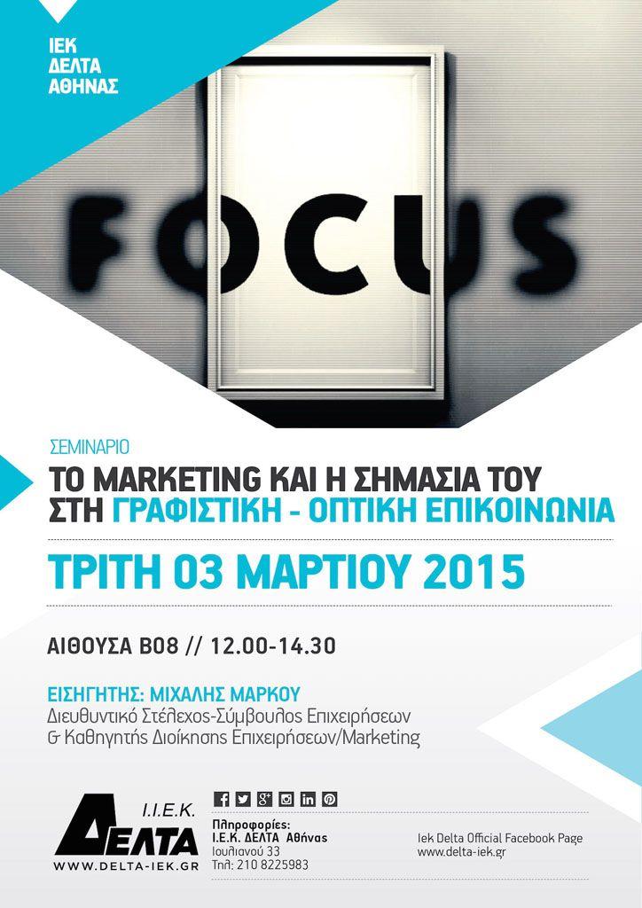Γραφιστική & Marketing