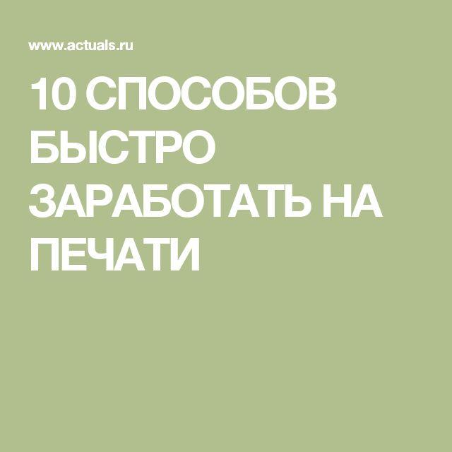 10 СПОСОБОВ БЫСТРО ЗАРАБОТАТЬ НА ПЕЧАТИ