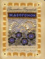 Берестов, В. Жаворонок. Ил. Л. Токмакова. М.: Детская литература. 1978 г. : фотографии без категории