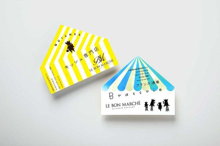 大阪谷町にあるフレンチバル「Le Bon Marche(ル ボン マルシェ)」のショップカード。 家のような形、デザインがかわいい。 左)お昼のキッシュ専門店用 右)夜のフレンチ酒場用カード デザインは、大阪のデザイン事務所 balance の島田智之さんが手がけられています。 【参考】 ▶ Le Bon Marche ショップカード | balance