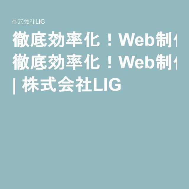 徹底効率化!Web制作者が生産性を高めるためにできる4つのこと | 株式会社LIG