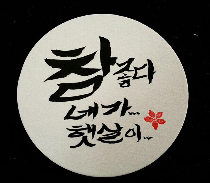 캘리그라피(calligraphy) 컵받침