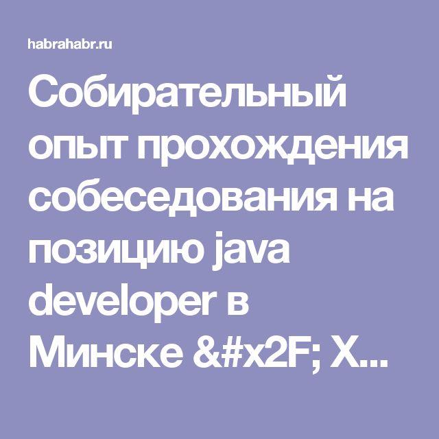 Собирательный опыт прохождения собеседования на позицию java developer в Минске / Хабрахабр