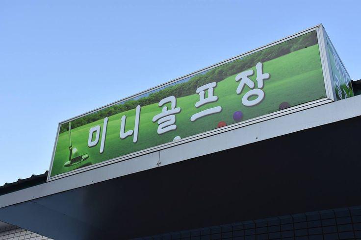 From our blog: North Korea's only minigolf course (photos) #NorthKorea #KimJongUn #Trump #DPRK #golf #minigolf #crazygolf