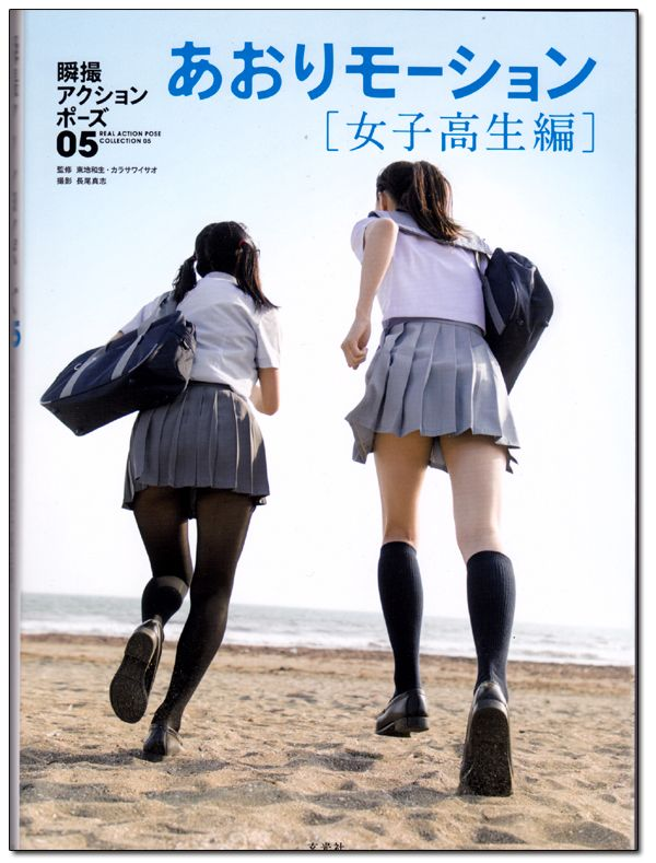Real Action Pose Collection Vol  5 - Female High School