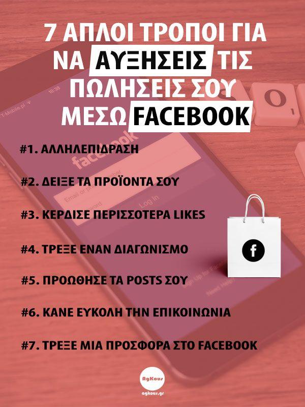 7 απλοί τρόποι για να αυξήσεις τις πωλήσεις σου μέσω Facebook